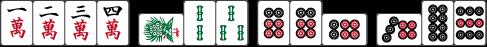 形式テンパイ1