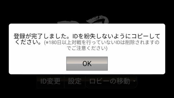 天鳳IDを発行