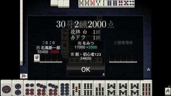 天鳳30符2翻2000点