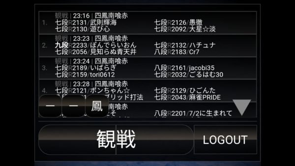 天鳳上級プレイヤー観戦ツール1