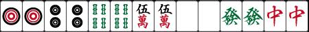 三元七対子(さんげんちーと