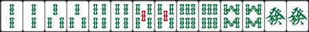 緑一色輪七対子