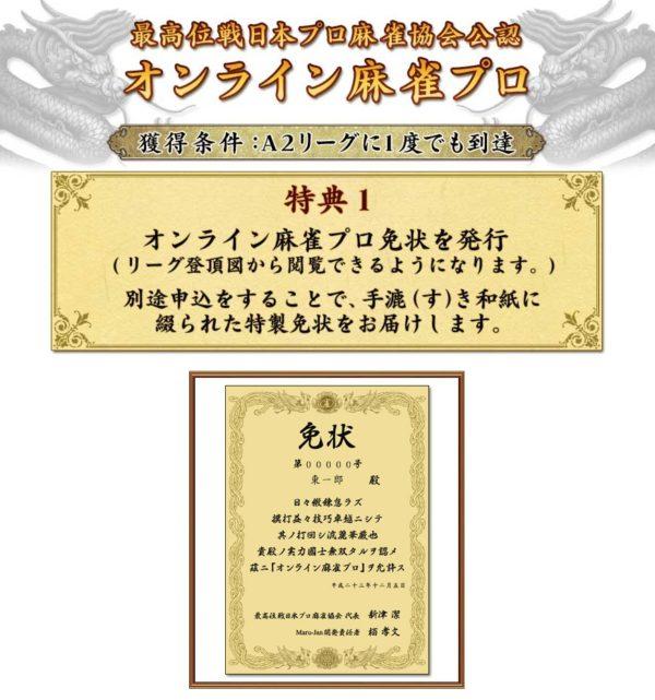 最高位戦日本プロ麻雀協会公認-オンライン麻雀プロ