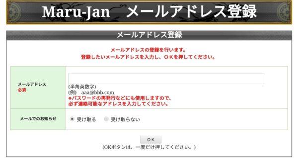 Maru-Janiメールアドレス